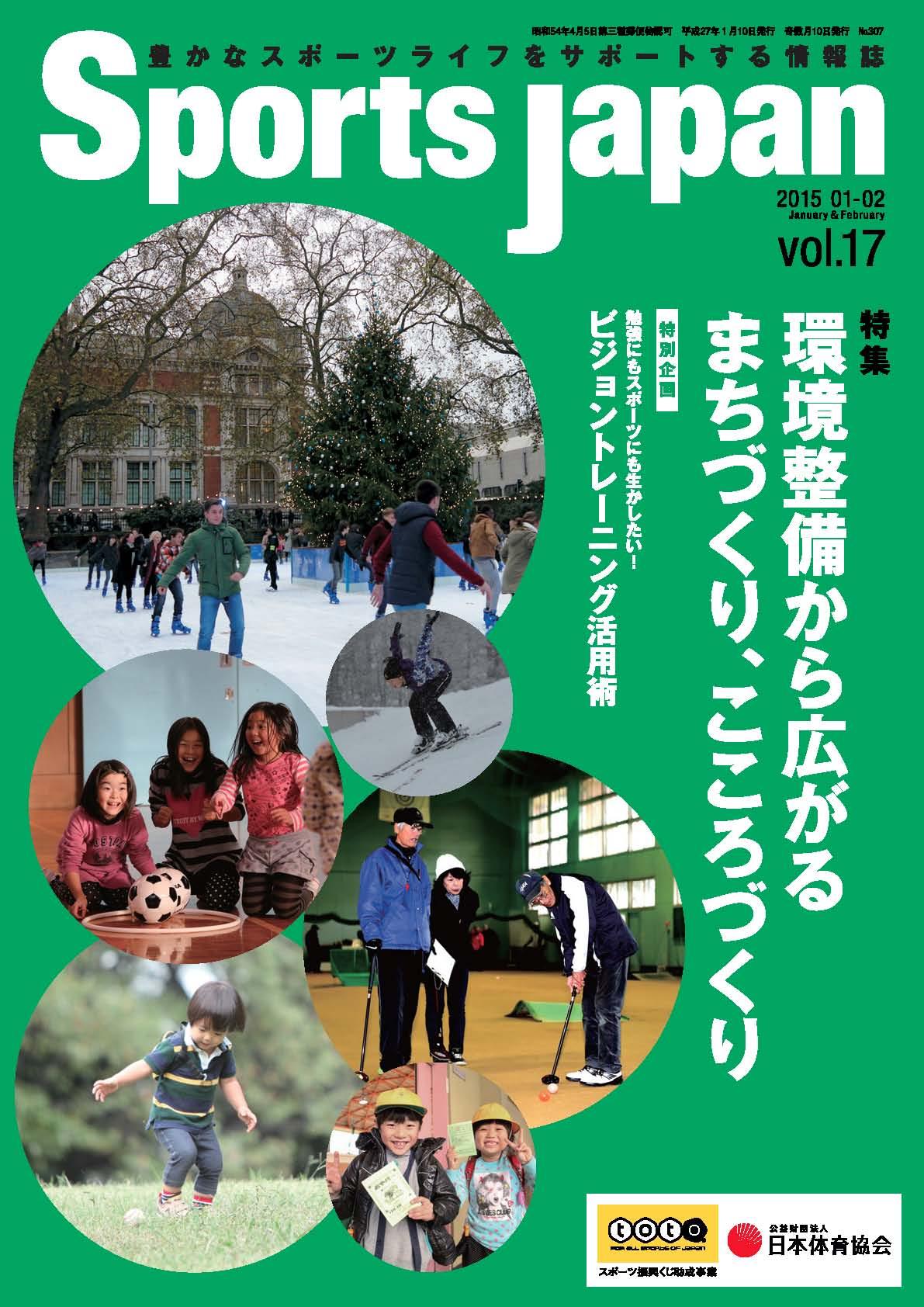 SportsJapan vol17表紙1